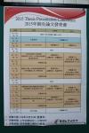 2015年師生論文發表會