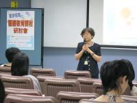醫護教育課程研討會